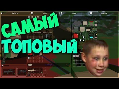 УБИЛ АДМИНА, СТАЛ ТОП ЛУТЕРОМ [unturned 3.15.10.0]