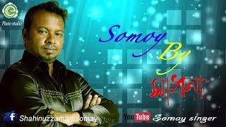 somay singer.monir khaner onjona somay are sadona