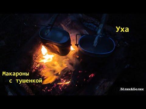 Полевая кухня (Уха & Макароны с тушенкой)