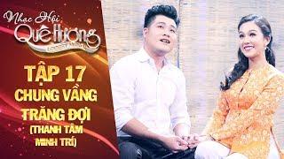 Nhạc hội quê hương | tập 17: Tân cổ Chung vầng trăng đợi - Thanh Tâm, Minh Trí