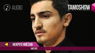 Аудио: Некруз Ниёзов - Нигоре / Nekruz Niezov - Nigore (2017)