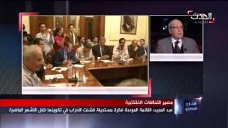 هل تجتمع الأحزاب المصرية في قائمة واحدة؟