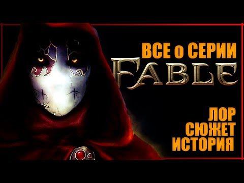 Вся история мира, сюжет и лор Fable   Кто же Настоящий Герой серии Fable?