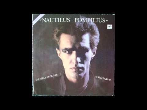 Nautilus Pompilius, Вячеслав Бутусов - Последнее письмо