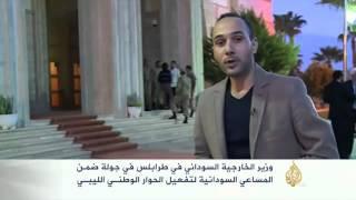 مساع سودانية لتفعيل الحوار الوطني الليبي