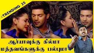 விஜய் டிவி|உண்மையை உடைத்த ஆர்யா ||Tamil Serial Trolls|Enga Veetu Mapillai| Kichdy