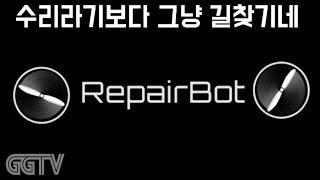 드론으로 부품찾아 조합시켜 클리어하는 게임 'RepairBot' (PC) gameplayㅣG곤드래의 GGTV