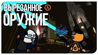 Вырезанное оружие в Half-Life 2:beta [R]