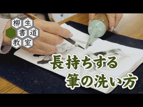 12 書道教室の先生が教える「筆が長持ちする洗い方(大筆・小筆)」