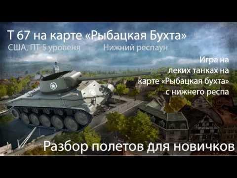 Легкие танки на Рыбацкой бухте, на примере T67 WoT