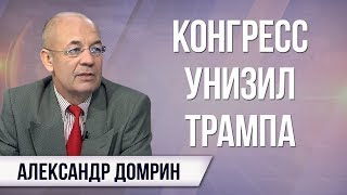 Александр Домрин. Новые санкции - это очень надолго