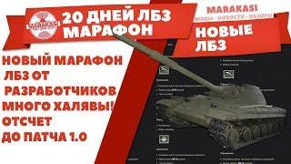 НОВЫЙ МАРАФОН ЛБЗ ОТ РАЗРАБОТЧИКОВ WOT, 20 ДНЕЙ, МНОГО ХАЛЯВЫ! ОТСЧЕТ ДО ПАТЧА 1.0 World of Tanks