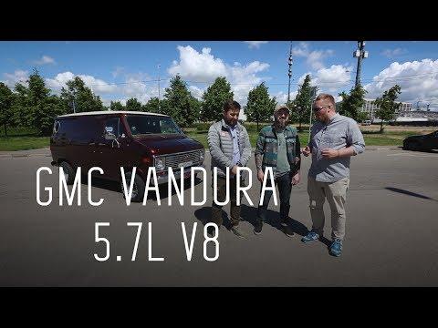 GMC VANDURA 5.7L V8/АМЕРИКАНСКАЯ ЛЕГЕНДА/БОЛЬШОЙ ТЕСТ ДРАЙВ Б/У