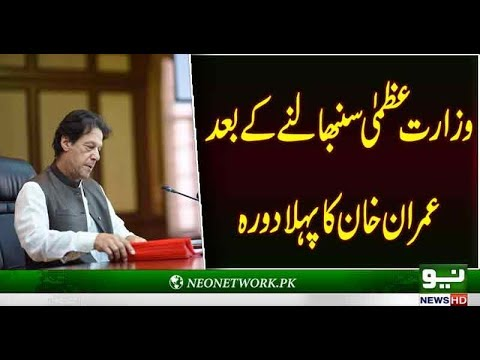 PM Imran Khan to visit Karachi today | Neo News