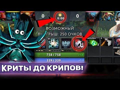 КРИТЫ ДО КРИПОВ! | PHANTOM ASSASSIN DOTA 2