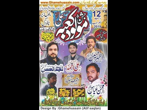 Live jashan  13 rajab 2019 Minhala Choa Saidan shah