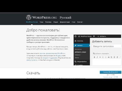 Как сделать динамический сайт, или установка Wordpress за 5 минут