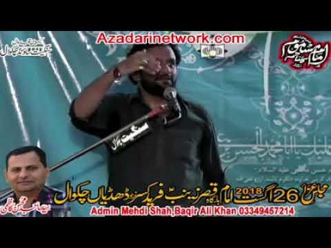 Zakir Ali Khokhar || Majlis 26 Aug 2018 Fareed Kasar Chakwal ||