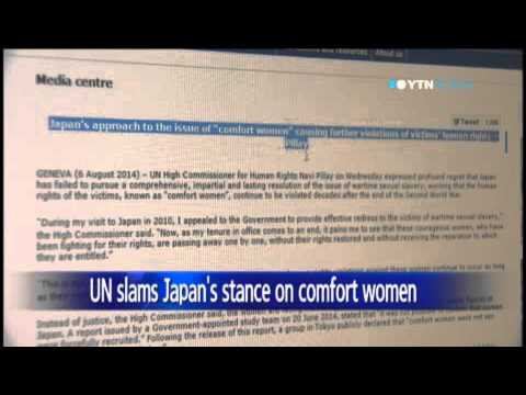 UN rights chief criticizes Japan's stance on 'comfort women' / YTN