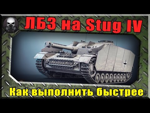 ЛБЗ на  StuG IV  -  Как проще выполнить (Мой опыт)~ World of Tanks ~