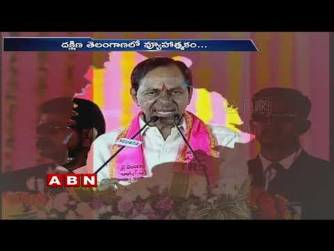 Target 100 Seats  KCR to Resume Election Campaign from Nov 12  | ABN Telugu