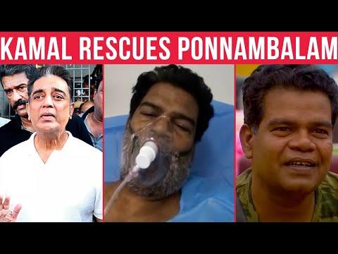 Ponnambalam Problem: அவசர அவசரமாக விரைந்து Kamal உதவி