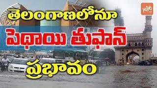 Pethai Cyclone Effect On Telangana | Telangana News | AP News | Pethay Toofan