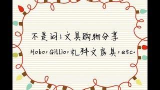 【不是闷】文具购物分享 | Hobo, Gillio, Tools to Liveby, etc.