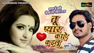 अपना बनाके दिल काहे तोड़ गईलू Bhushan Singh Bhojpuri New Hit Sad Song 2018