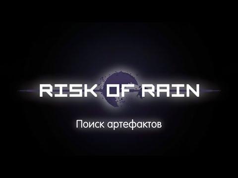 Как открыть Артефакт -Sacrifice- Risk of Rain
