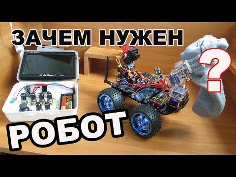 Как сделать чтобы робот ходил