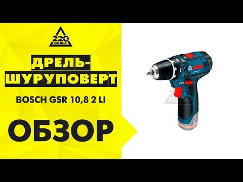 Дрель шуруповерт аккумуляторная BOSCH GSR 10.8 2 LI БЕЗ АКК
