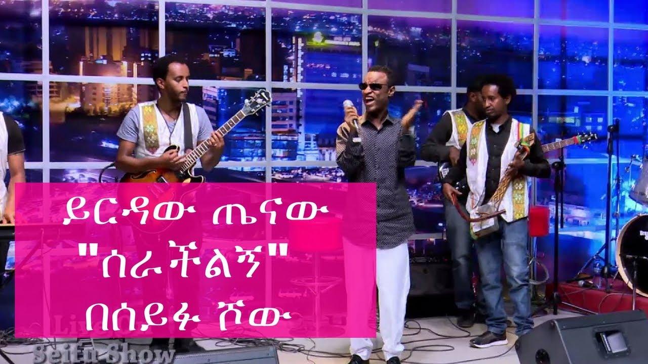 Yerdaw Tenaw Live Performance -  Seifu on EBS