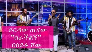"""Serachilign"" - New song by Yerdaw Tenaw, Live Performance at Seifu on EBS"