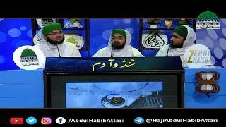 Sahibeen se kia murad hai (Short Clip) Haji Abdul Habib Attari