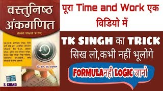 RS AGGARWAL MATHS BOOK COMPLETE SOLUTATION TIME AND WORK