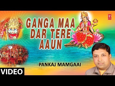 Ganga Maa Dar Tere Aaoon By Pankaj Mamgaai Full HD Song I Ganga...