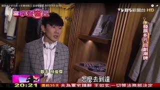林俊傑JJ 創作才子 求完美十年磨成歌王 當掌聲響起 20151212 (2/5)