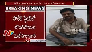 కన్న కూతురిని కత్తితో నరికి ఎలా కుర్చున్నాడో చుడండి | Madhavi Father Surrender to Police | NTV