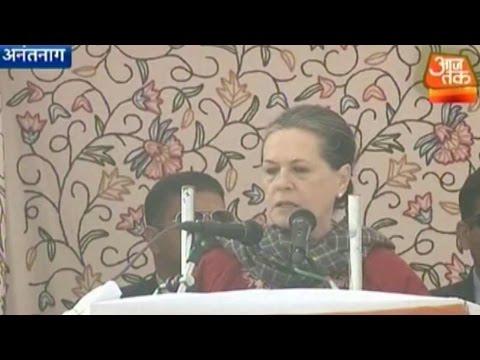 Sonia Gandhi's speech at Anantnag, J&K
