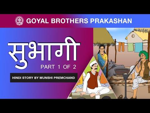 Subhagi Part 1 of 2 (Hindi Story by Munshi Premchand)