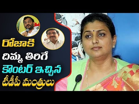 TDP Ministers Strong Counter to YCP MLA Roja Comments Against Chandrababu | ABN Telugu