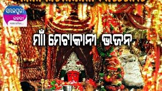 Maa metakani bhajan hd video....new sambalpuri 2018