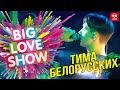 Тима Белорусских   Незабудка [Big Love Show 2019]