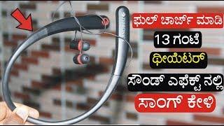 ಥೀಯೆಟರ್ ಸೌಂಡ್ ಎಫೆಕ್ಟ್ ಇರೊ ಬ್ರಾಂಡೆಡ್ ನೇಕ್ ಬ್ಯಾಂಡ್   Zebronics Zeb-Journey BT Earphone   Kannada Video