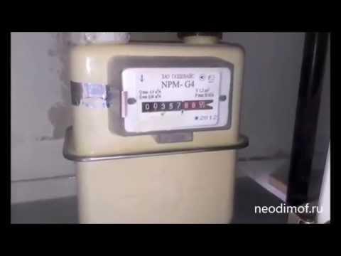 Как Отмотать Газовый Счётчик