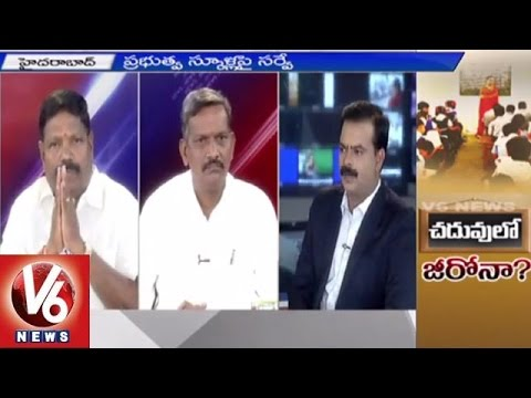 Special Discussion on Educational Standards in Government Schools | Telangana Governemnt - V6 News