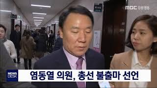 염동열 의원, 총선 불출마 선언