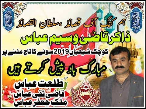 Zakir Qazi Waseem Abbas I Award Winning Qasida 2019 I Imam Hussain A.S I