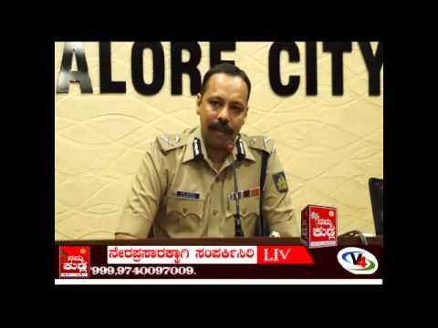 Mangalooru  Police  Commissioner  S  Murugan  Pressmeet
